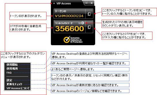 vip access インストール できない