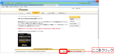 vip access desktop windows 版 ダウンロード